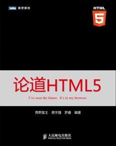 论道HTML5