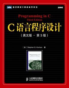 C语言程序设计(英文版第3版)