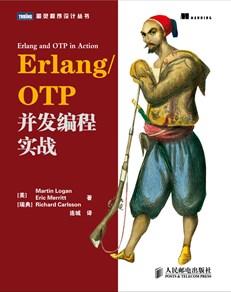 Erlang/OTP并发编程实战