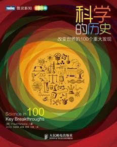 科学的历史:改变世界的100个重大发现