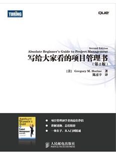 寫給大家看的項目管理書(第2版)