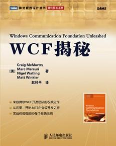 WCF揭秘