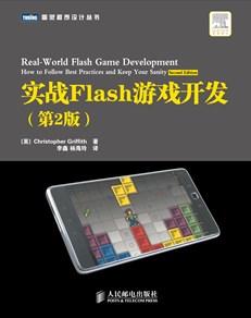 实战Flash游戏开发(第2版)