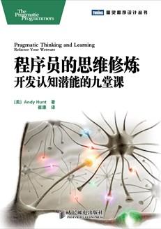 程序员的思维修炼:开发认知潜能的九堂课