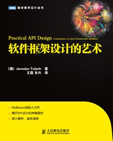 软件框架设计的艺术