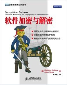 软件加密与解密