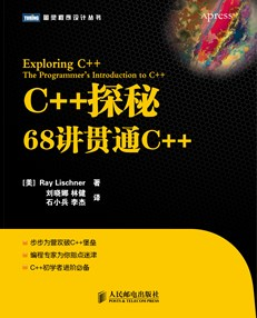 C++探秘:68讲贯通C++