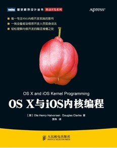 OS X与iOS内核编程