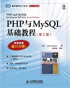 PHP与MySQL基础教程(第2版)