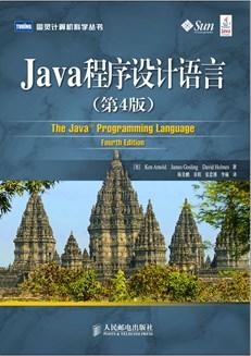 Java程序设计语言(第4版)