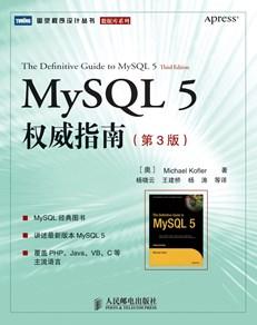 MySQL 5权威指南