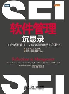 軟件管理沉思錄:SEI的項目管理、人際溝通和團隊協作要訣