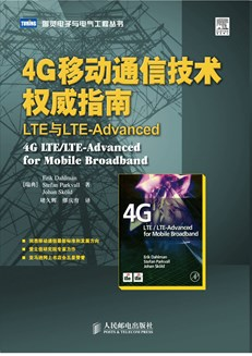 4G移动通信技术权威指南:LTE与LTE-Advanced