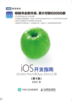 iOS开发指南:从Hello World到App Store上架(第4版)