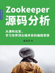 Zookeeper源码分析