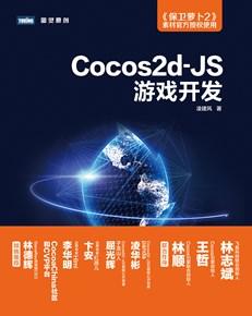 Cocos2d-JS游戏开发