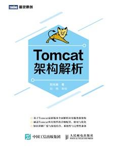 Tomcat架構解析