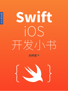 Swift iOS开发小书