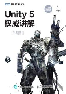 Unity 5權威講解