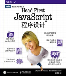 Head First JavaScript程序設計