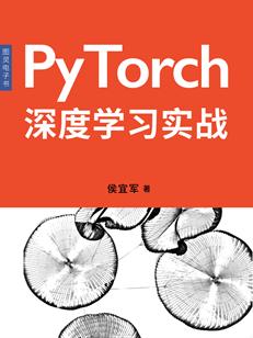 PyTorch深度學習實戰