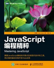 JavaScript編程精粹