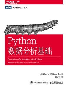 Python數據分析基礎