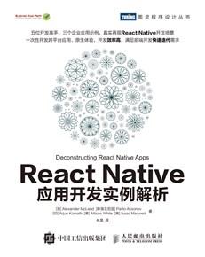 React Native應用開發實例解析
