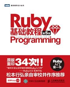 Ruby基础教程(第5版)