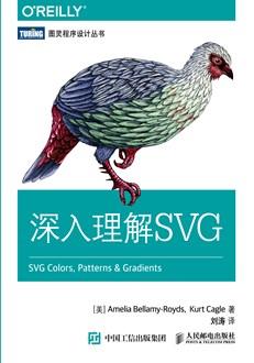 深入理解SVG