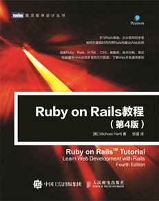 Ruby on Rails 教程(第4版)