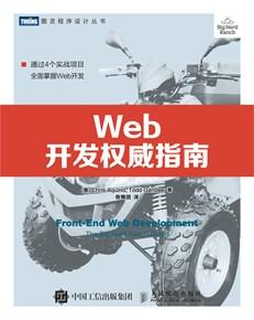 Web开发权威指南