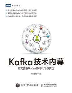 Kafka技術內幕——圖文詳解Kafka源碼設計與實現