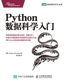 Python數據科學入門