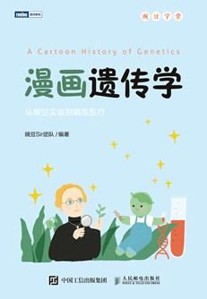 漫画遗传学:从豌豆实验到精准医疗