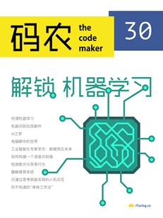 码农·解锁机器学习(第30期)