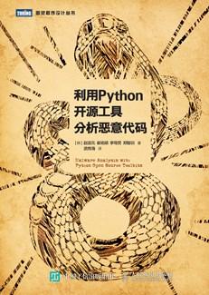 利用Python开源工具分析恶意代码