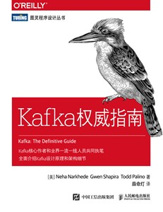 Kafka權威指南