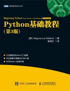 Python基礎教程(第3版)
