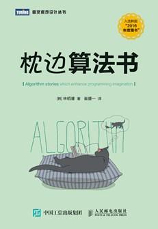 枕邊算法書