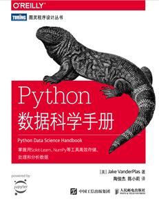 Python數據科學手冊
