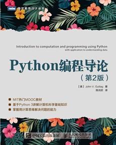 Python編程導論(第2版)