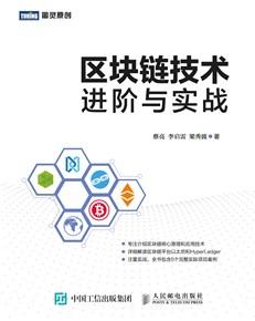 区块链技术进阶与实战