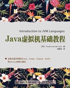 Java虚拟机基础教程