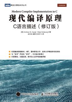现代编译原理:C语言描述(修订版)