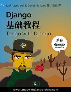 Django基础教程
