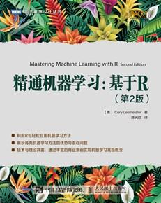 精通机器学习:基于R(第2版)