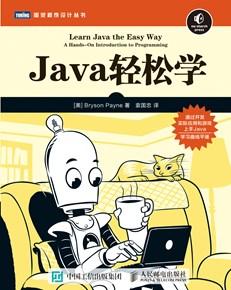 Java轻松学