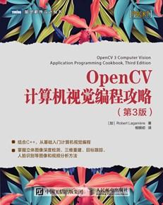 OpenCV計算機視覺編程攻略(第3版)