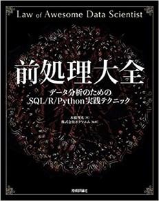 数据预处理大全:基于SQL、R、Python的实用技巧